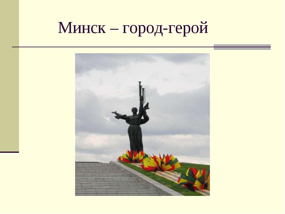 Минск – город-герой