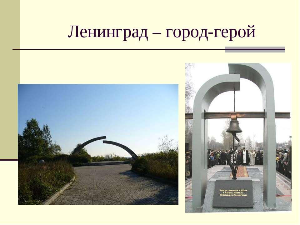 Ленинград – город-герой