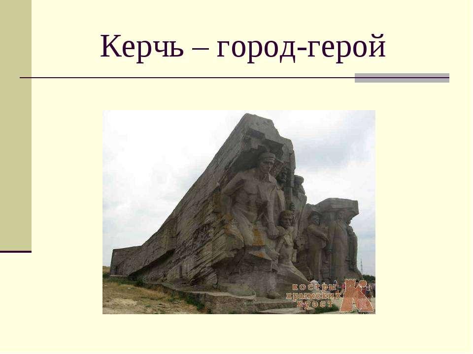 Керчь – город-герой