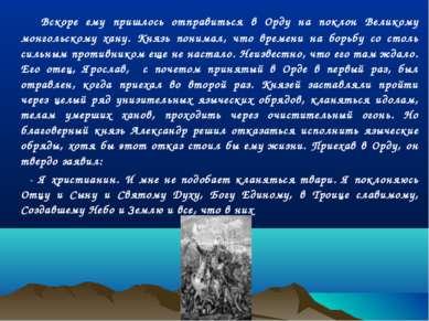 Вскоре ему пришлось отправиться в Орду на поклон Великому монгольскому хану. ...