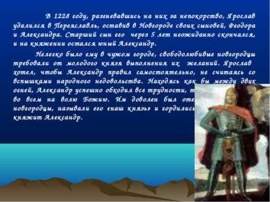 В 1228 году, разгневавшись на них за непокорство, Ярослав удалился в Переясла...