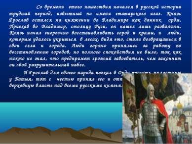 Со времени этого нашествия начался в русской истории трудный период, известны...