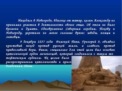 Находясь в Новгороде, вдалеке от татар, князь Александр не принимал участия в...