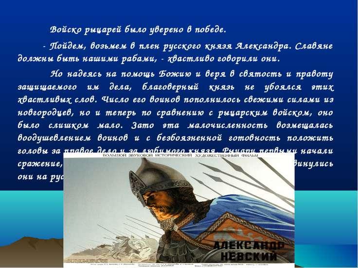 Войско рыцарей было уверено в победе. - Пойдем, возьмем в плен русского князя...