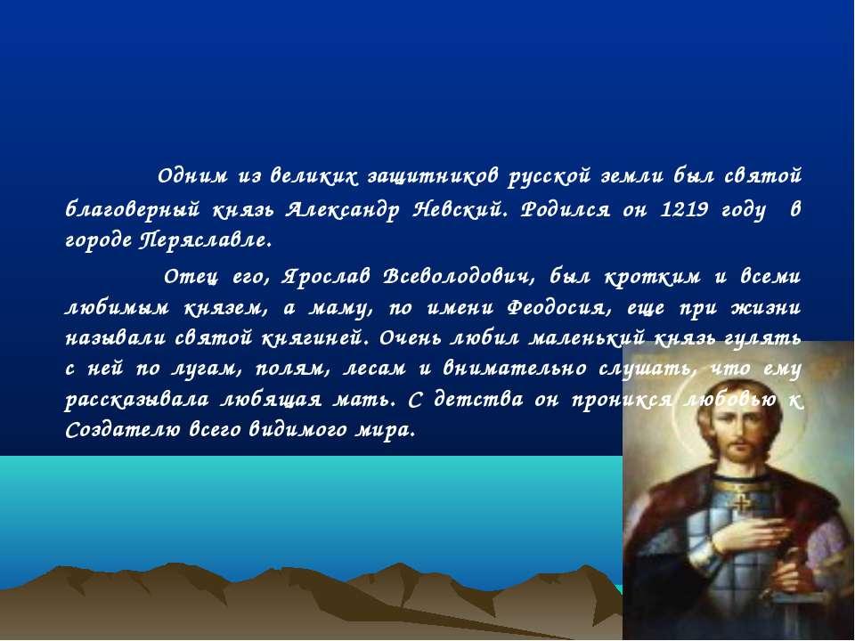 Одним из великих защитников русской земли был святой благоверный князь Алекса...