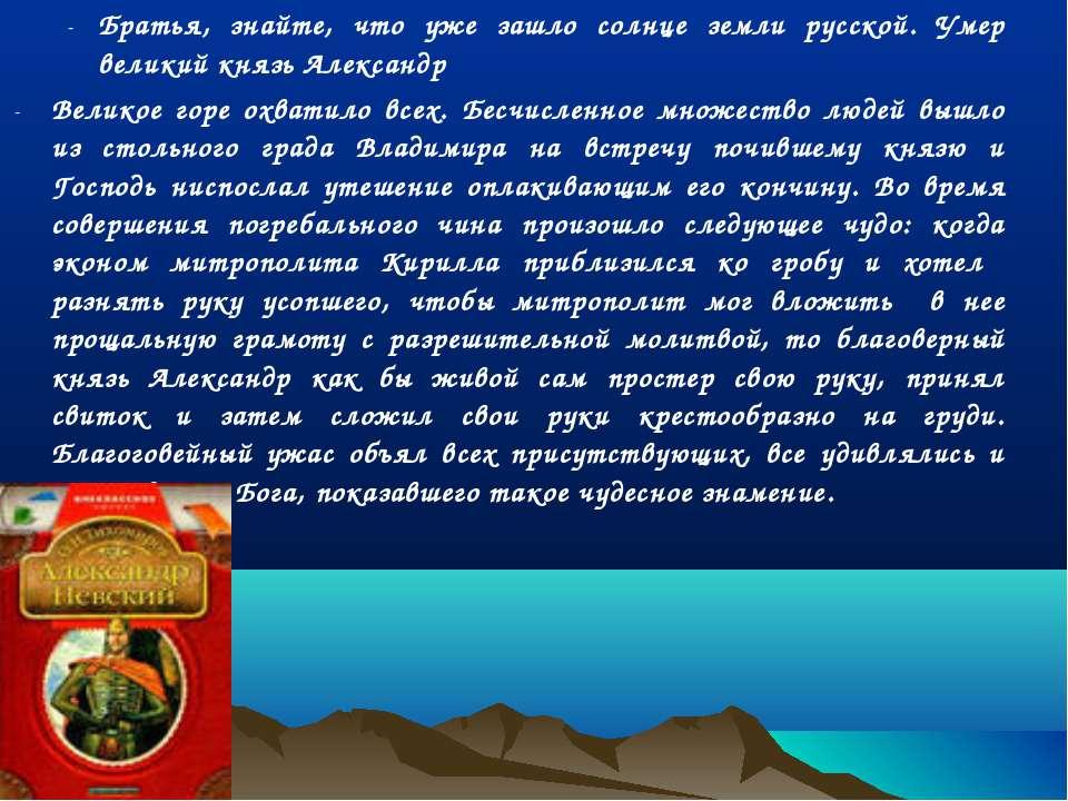 Братья, знайте, что уже зашло солнце земли русской. Умер великий князь Алекса...