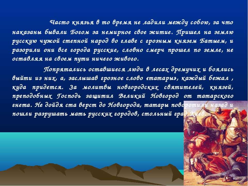 Часто князья в то время не ладили между собою, за что наказаны бывали Богом з...