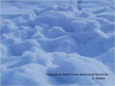 Парные выпали снега молочной белизны. А. Баева