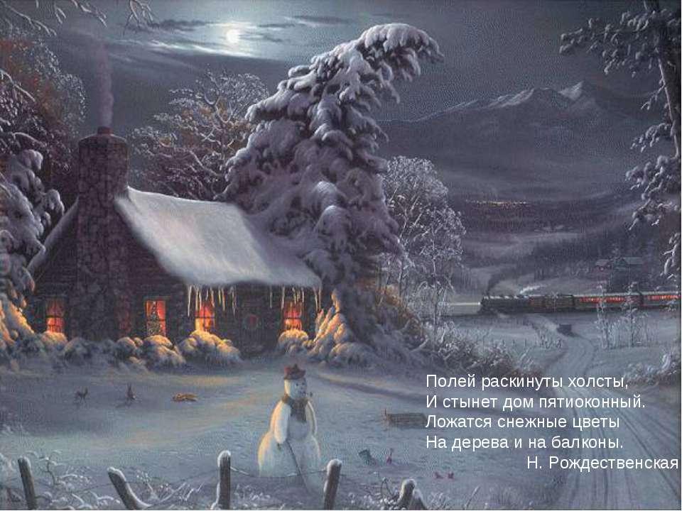 Полей раскинуты холсты, И стынет дом пятиоконный. Ложатся снежные цветы На де...