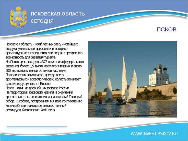 ПСКОВ Псковская область – край лесных озер, чистейшего воздуха, уникальных пр...