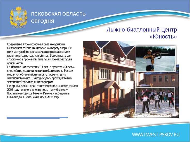 Лыжно-биатлонный центр «Юность» Современная тренировочная база находится в Ос...