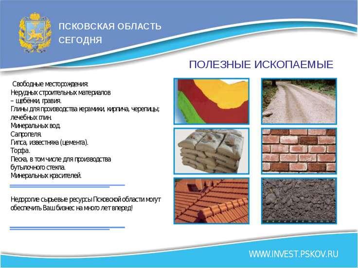 ПОЛЕЗНЫЕ ИСКОПАЕМЫЕ Свободные месторождения: Нерудных строительных материалов...
