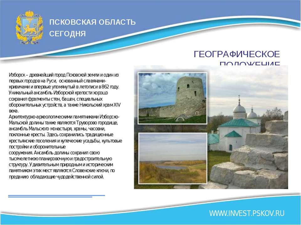ГЕОГРАФИЧЕСКОЕ ПОЛОЖЕНИЕ Изборск – древнейший город Псковской земли и один из...