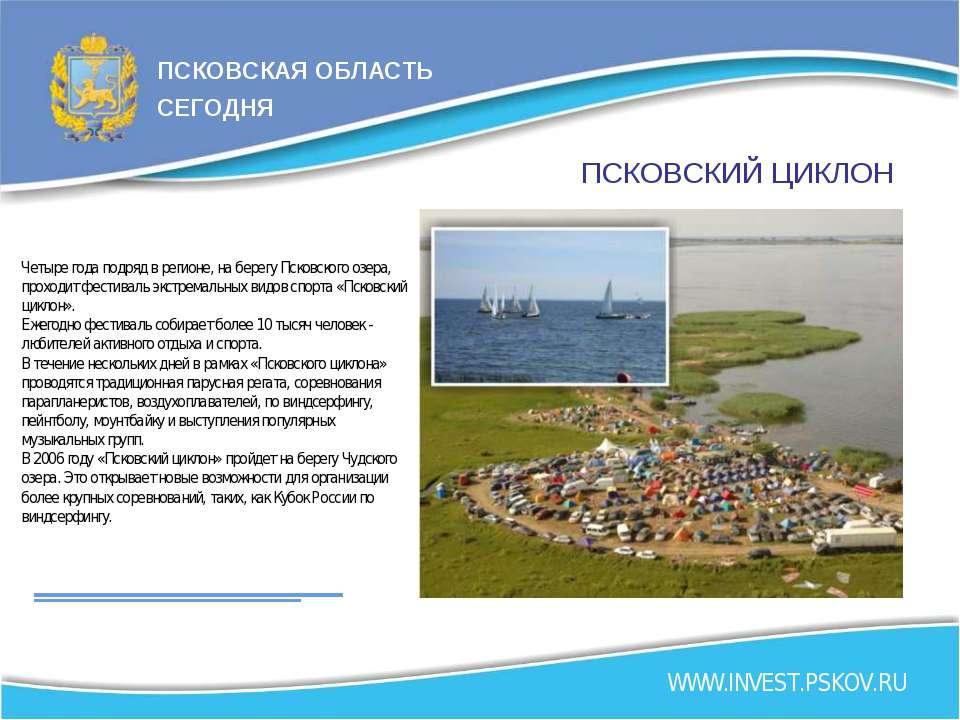 ПСКОВСКИЙ ЦИКЛОН Четыре года подряд в регионе, на берегу Псковского озера, пр...