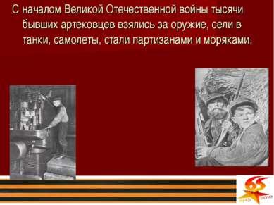 С началом Великой Отечественной войны тысячи бывших артековцев взялись за ору...