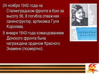 24 ноября 1942 года на Сталинградском фронте в бою за высоту 56, 8 погибла от...