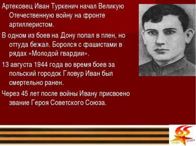 Артековец Иван Туркенич начал Великую Отечественную войну на фронте артиллери...