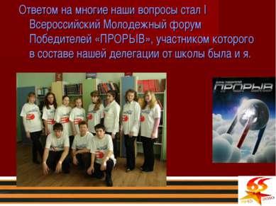 Ответом на многие наши вопросы стал I Всероссийский Молодежный форум Победите...