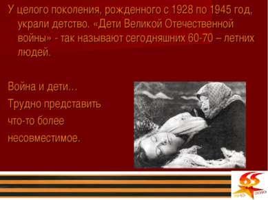 У целого поколения, рожденного с 1928 по 1945 год, украли детство. «Дети Вели...