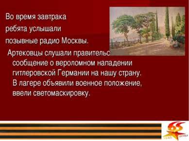 Во время завтрака ребята услышали позывные радио Москвы. Артековцы слушали пр...