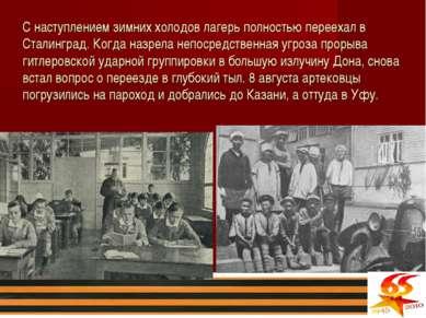 С наступлением зимних холодов лагерь полностью переехал в Сталинград. Когда н...
