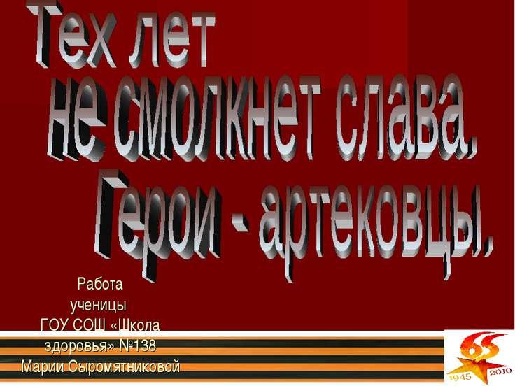 Работа ученицы ГОУ СОШ «Школа здоровья» №138 Марии Сыромятниковой