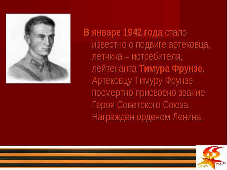 В январе 1942 года стало известно о подвиге артековца, летчика – истребителя,...