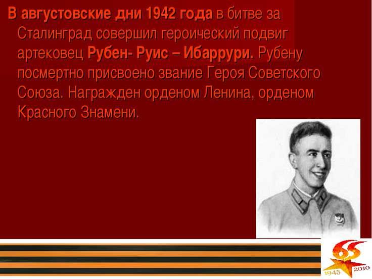 В августовские дни 1942 года в битве за Сталинград совершил героический подви...