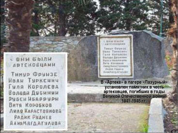 В «Артеке» в лагере «Лазурный» установлен памятник в честь артековцев, погибш...