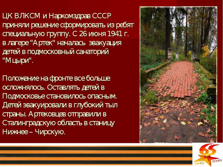 ЦК ВЛКСМ и Наркомздрав СССР приняли решение сформировать из ребят специальную...