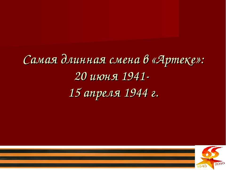 Самая длинная смена в «Артеке»: 20 июня 1941- 15 апреля 1944 г.