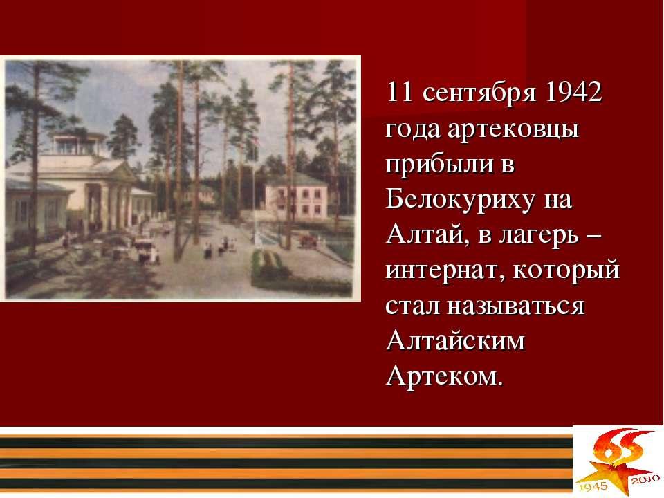 11 сентября 1942 года артековцы прибыли в Белокуриху на Алтай, в лагерь – инт...