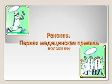 Ранения. Первая медицинская помощь МОУ СОШ №21