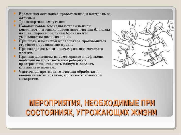 МЕРОПРИЯТИЯ, НЕОБХОДИМЫЕ ПРИ СОСТОЯНИЯХ, УГРОЖАЮЩИХ ЖИЗНИ Временная остановка...
