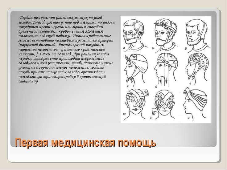 Первая медицинская помощь Первая помощь при ранениях мягких тканей головы. Бл...