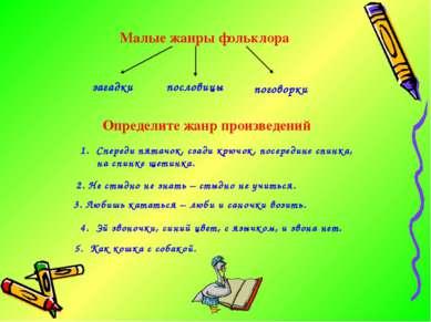 Малые жанры фольклора загадки пословицы поговорки Определите жанр произведени...