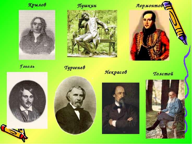 Крылов Пушкин Лермонтов Гоголь Тургенев Некрасов Толстой