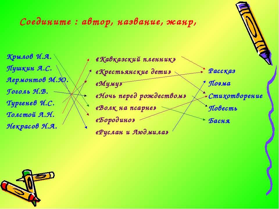 Соедините : автор, название, жанр, Крылов И.А. Пушкин А.С. Лермонтов М.Ю. Гог...