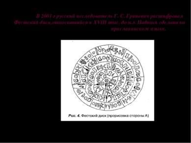 В 2001 г русский исследователь Г. С. Гриневич расшифровал Фестский диск,относ...