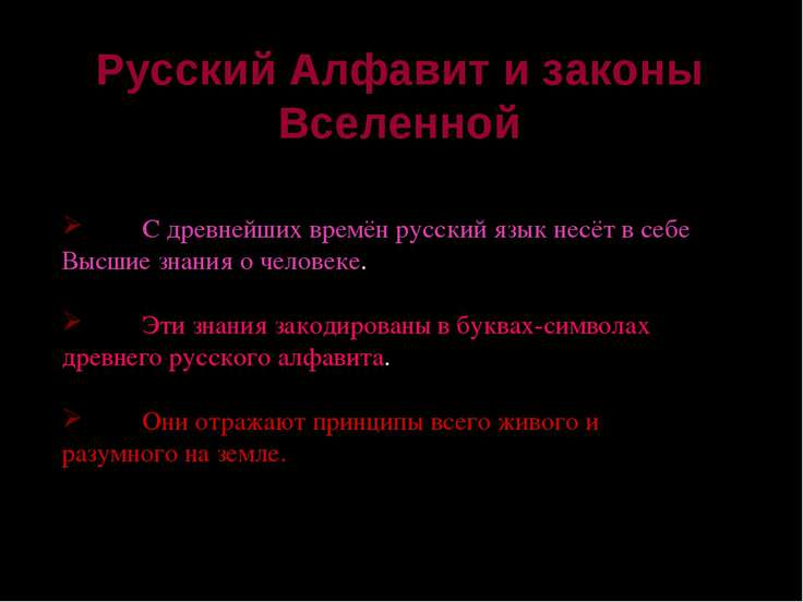 Русский Алфавит и законы Вселенной С древнейших времён русский язык несёт в с...