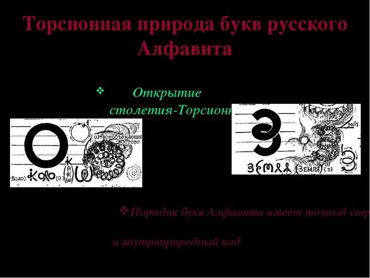 Торсионная природа букв русского Алфавита Открытие столетия-Торсионные поля П...