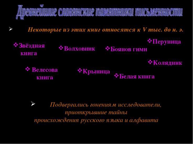 Некоторые из этих книг относятся к V тыс. до н. э. Велесова книга Звёздная кн...