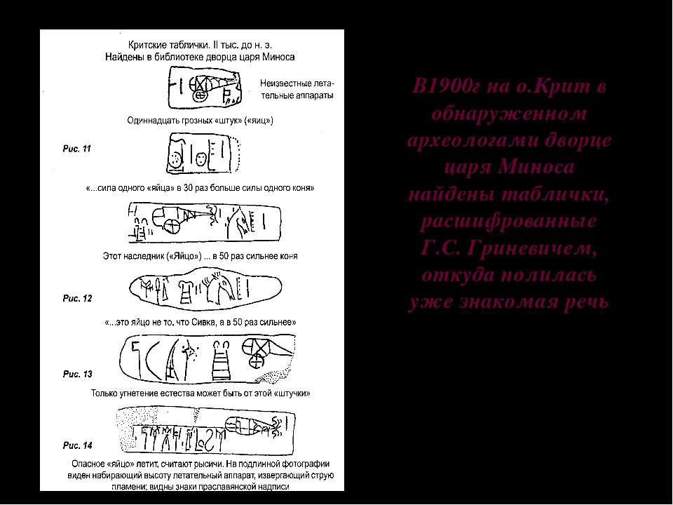 В1900г на о.Крит в обнаруженном археологами дворце царя Миноса найдены таблич...
