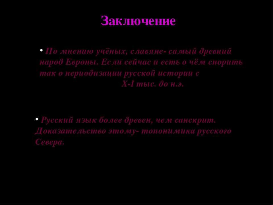 Заключение По мнению учёных, славяне- самый древний народ Европы. Если сейчас...