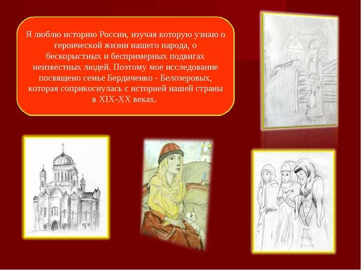 Я люблю историю России, изучая которую узнаю о героической жизни нашего народ...