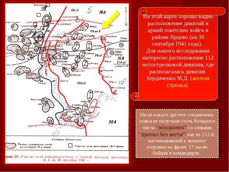 На этой карте хорошо видно расположение дивизий и армий советских войск в рай...