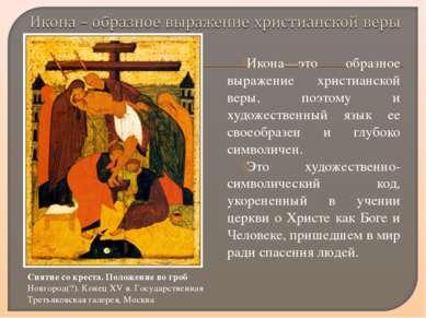 Икона—это образное выражение христианской веры, поэтому и художественный язык...