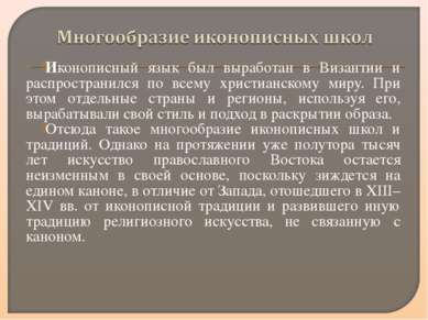 Иконописный язык был выработан в Византии и распространился по всему христиан...