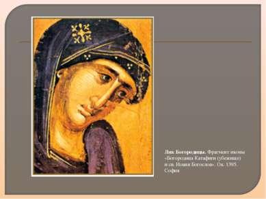 Лик Богородицы. Фрагмент иконы «Богородица Катафиги (убежище) и св. Иоанн Бог...
