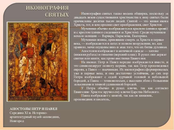 Иконография святых также весьма обширна, поскольку за двадцать веков существо...